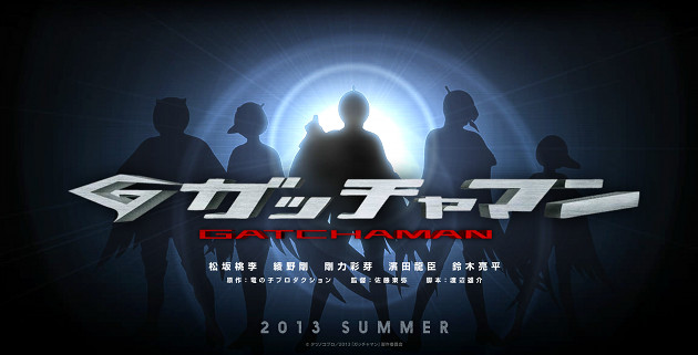 Gatchaman Live Action Movie - 2013